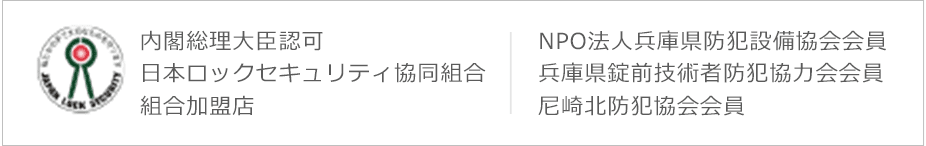 内閣総理大臣認可 日本ロックセキュリティ協同組合 組合加盟店
